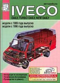 IVECO DAILY, TURBO DAILY, NEW DAILY с 1989 и с 1996