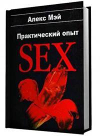 Секс. Практический опыт (2013