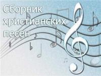 Сборник христианских песен с