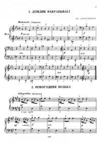 ноты русских песен для фортепиано