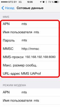 Настройки MMS на iPhone (iOS 7)