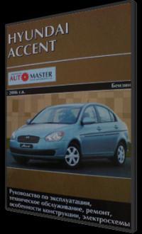 руководство по ремонту и техническому обслуживанию hyundai accent 1 5crdi