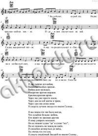Ноты с аккордами к песне Звезда по ...