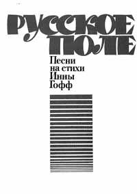 ноты песни русское поле