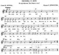 Песенка о лете - текст и ноты