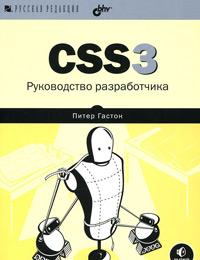 книги для веб-местера по HTML5