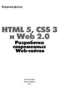Дронов В. HTML 5, CSS 3 и Web