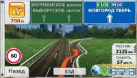 GPS навигатор IGO - Подробное