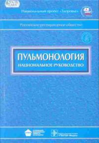 Ю. А. Александровский. - М.: