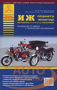 Мотоциклы ИЖ Планета и ИЖ Юпитер 4-го и ...