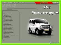 УАЗ-31512, УАЗ-31514,