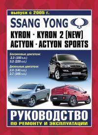 KYRON / KYRON 2 бензин
