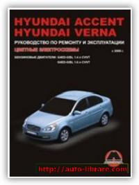 ремонту автомобиля Hyundai