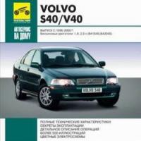 Вольво S40 / V40 Выпуск с