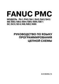 FANUC PMC.