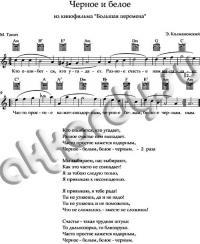 «Черное, белое» ноты и аккорды