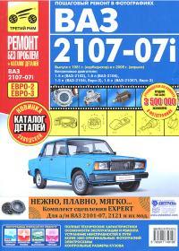 ВАЗ 2107 Руководство по