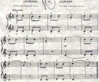 ноты для фортепиано ах эта свадьба
