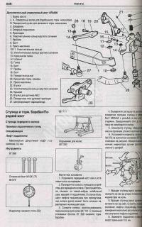 2003 гг. в 2 томах. Руководство по ремонту ...