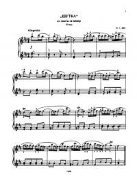 ... для фортепиано в четыре руки. Выпуск