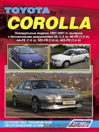 Руководство по ремонту Toyota Corolla, а ...