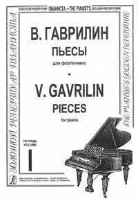 ... Гаврилин - пьесы для фортепиано - Ноты