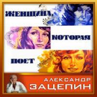 """Александр Зацепин. Песни из кинофильма """"Женщина которая поёт"""","""
