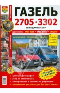 Автомобиль Газель 2705, 3302 с