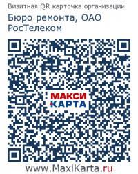 Бюро ремонта, ОАО РосТелеком