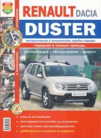 Dacia Duster/ Дачия Дастер