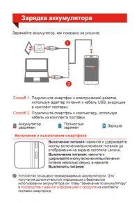 Инструкция Lenovo S580 005