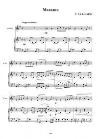 Ноты для Струнных инструментов
