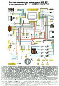 схема электропроводки ваз 2111