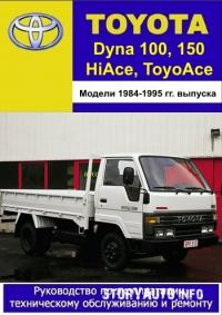 Toyota Dyna 100, 150, HiAce,