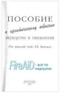 национальное руководство по акушерству 2012