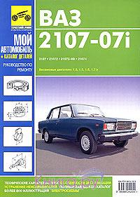 ВАЗ-2107, ВАЗ-21072,