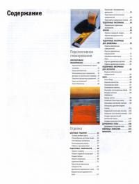 ... руки. Самое полное руководство (2012) PDF