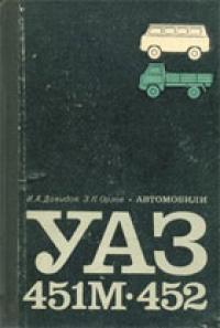 уаз 452 ремонт