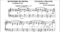 детские песни на фортепиано ноты