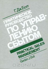 Книга Практическое руководство по управлению сбытом