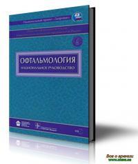 Офтальмология. Национальное