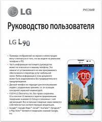 Руководство пользователя LG