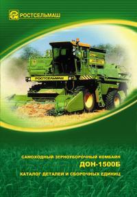 Комбайн Дон-1500Б.