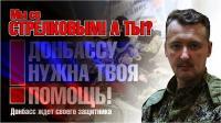 """КАК ОТПРАВИТЬ ПОМОЩЬ ОПОЛЧЕНИЮ?</p> <p>Стрелков написал 5 августа:<br /> """"Но хуже другое - через 2 недели мне не на что будет даже кормить солдат нашей Славянской бригады.<br /> Мне остается только """"поклониться в ноги"""" тем добровольцам ,которые сражаются бесплатно, без сигарет, без нормальной обуви, часто - даже без униформы, в условиях нехватки всего - от патронов до кружек-ложек... И еще раз обратиться к тем, кто ОБЕЩАЛ ПОМОЩЬ: ПОМОГИТЕ!!!!! ХОТЯ БЫ ДЕНЬГАМИ!!! НЕ МНЕ!!! РУССКИМ СОЛДАТАМ!!!!""""<br /> (http://forum-antikvariat.ru/topic/206084-вынужденный-ответ/page__st__25#entry2202614 - это единственный сайт, на котором пишет Стрелков лично под псевдонимом """"Котыч"""".)</p> <p>ОПОЛЧЕНЦЫ ОТЧАЯННО НУЖДАЮТСЯ В НАШЕЙ ПОДДЕРЖКЕ!!!</p> <p>Как перечислить им средства?</p> <p>ВАРИАНТ 1<br /> Карта Сбербанка для помощи ополчению под командованием И. Стрелкова<br /> номер 5469 3800 4628 7818<br /> Средства с этой карточки расходуются на закупку необходимого снаряжения и оборудования по списку от Игоря Ивановича Стрелкова. Эта помощь доставляется именно в подразделения Стрелкова И.И.</p> <p>Сверить реквизиты можно здесь: http://forum-antikvariat.ru/topic/204348-военные-сводки-с-юго-восточного-фронта/#entry2149869.<br /> Эту ветку на форуме создал сам Стрелков.<br /> Про карту Сбербанка 5469 3800 4628 7818 он писал, что все деньги, посланные туда, дошли до него (http://forum-antikvariat.ru/topic/206084-вынужденный-ответ/page__st__50#entry2202731).</p> <p>ВАРИАНТ 2<br /> Через Александра Жучковского.<br /> Он воевал в Славянске, теперь занимается закупкой и переправкой помощи для бойцов Стрелкова.<br /> Карта Сбербанка: 4276 5500 3068 4065.<br /> Webmoney R576729266146.<br /> Из-за рубежа перевод можно сделать через Western Union - для этого нужно предварительно написать на agstrog@gmail.com<br /> Сверяйте реквизиты здесь: https://vk.com/wall-57424472_9831</p> <p>ВАРИАНТ 3<br /> Гуманитарный батальон «Новороссия» - фонд, организованный женой Павла Губарева. Гумбат приказом от 17.06 """