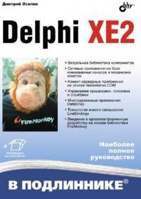 ... Delphi XE2. Наиболее полное руководство 2