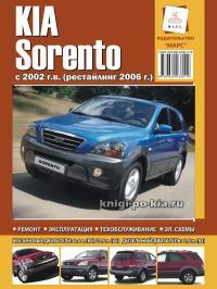 Продаю автомобиль Киа Соренто 2005 года ...