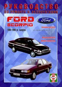 FORD SCORPIO бензин / дизель