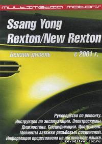 Книга по устройству автомобилей SsangYong ...
