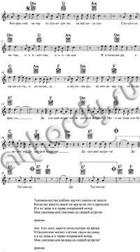 Ноты с аккордами к песне «До скорой ...