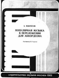Ноты к песням Мокроусова